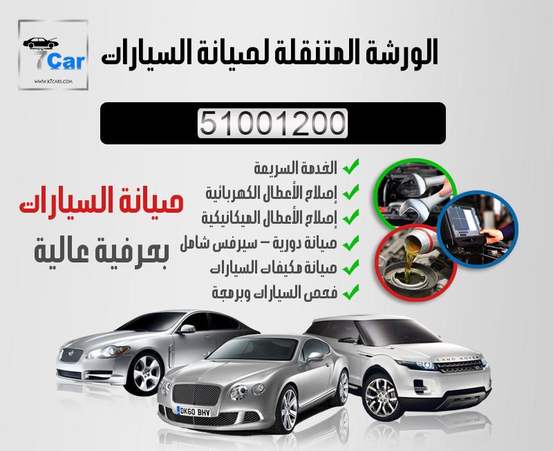 صيانة سيارات مبارك الكبير الكويت