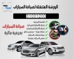 صيانة سيارات رولز رويس Rolls Royce