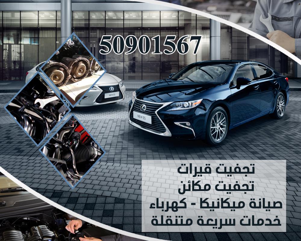 تجفيت قيرات سيارات الكويت