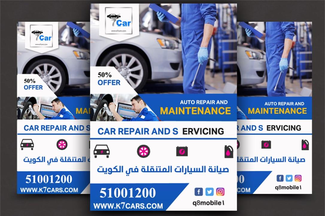 لصيانة السيارات رنج روفر الكويت